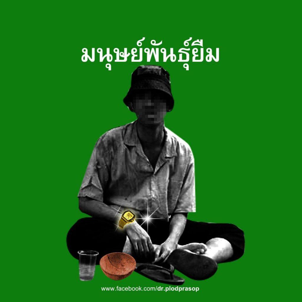 Plodprasop Pheu Thai