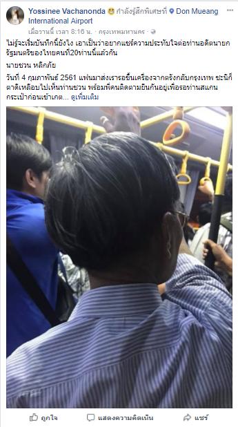 Chuan Facebook