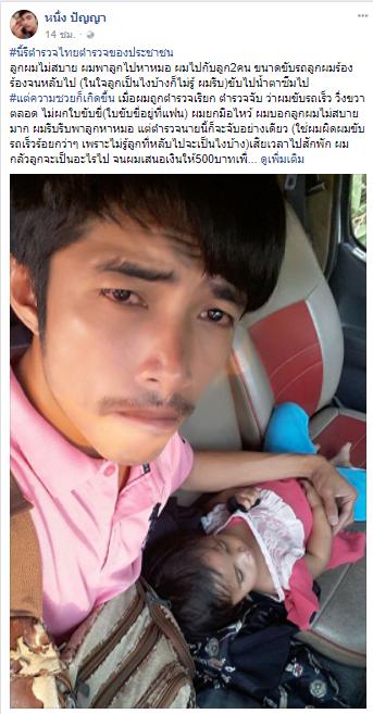 Social Thai
