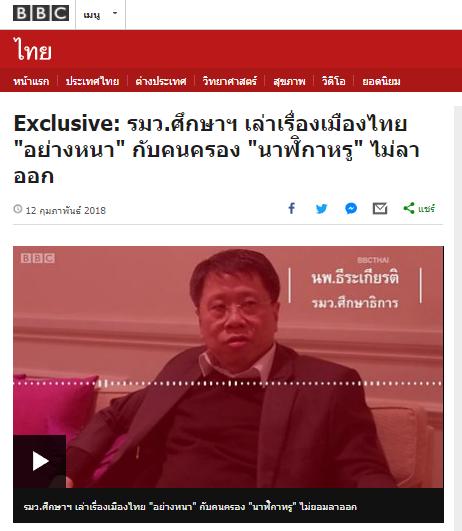 BBC thai