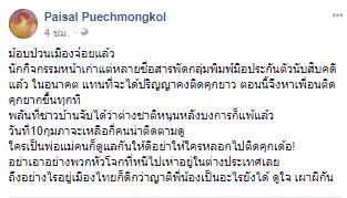 Paisal Facebook