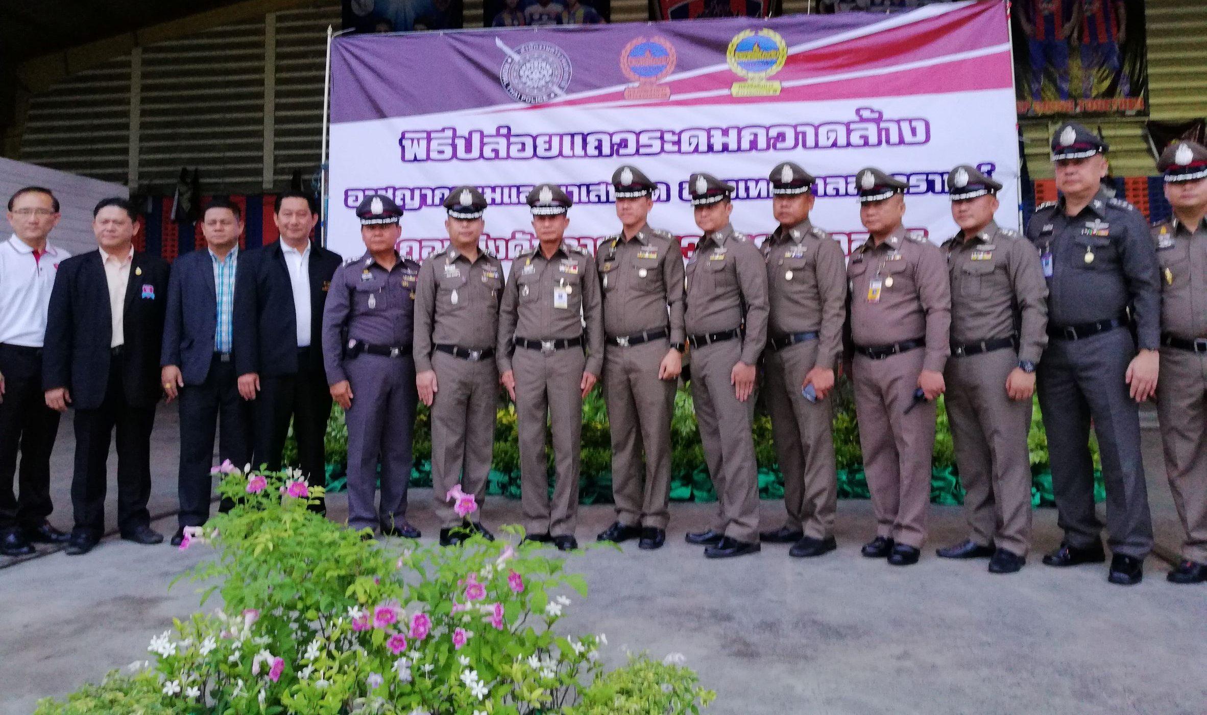 กองบังคับการตำรวจนครบาล 5