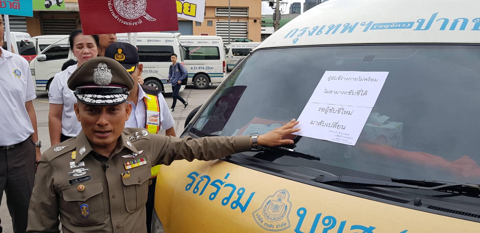 """โครงการ""""ตรวจคน ตรวจรถ ก่อนขับ กลับบ้านปลอดภัย"""""""