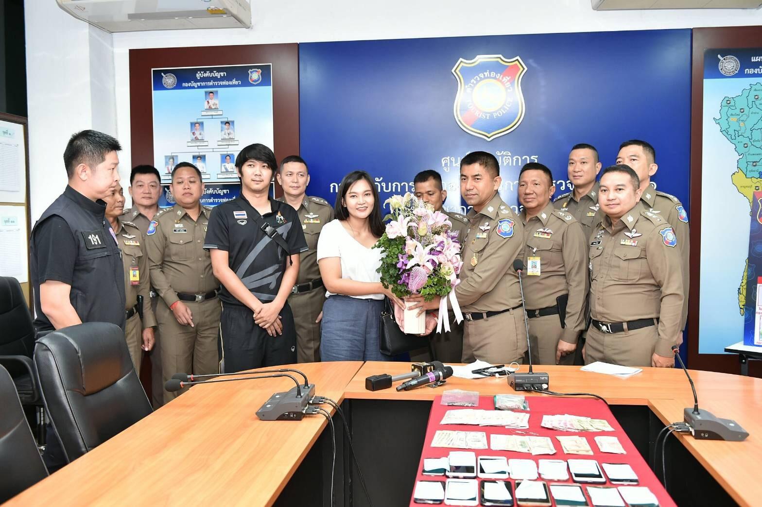 กองบังคับการตำรวจท่องเที่ยว 1
