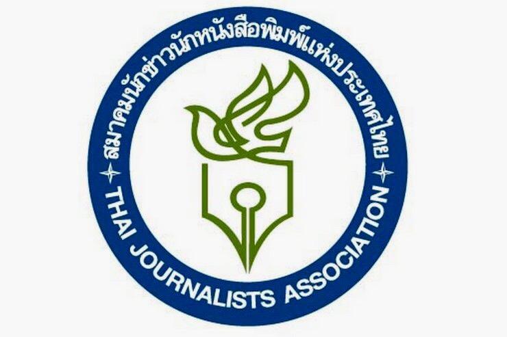 สมาคมนักข่าวนักหนังสือพิมพ์แห่งประเทศไทย