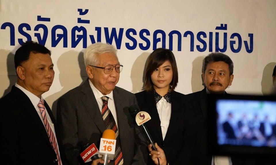 พรรคประชาธรรมไทย