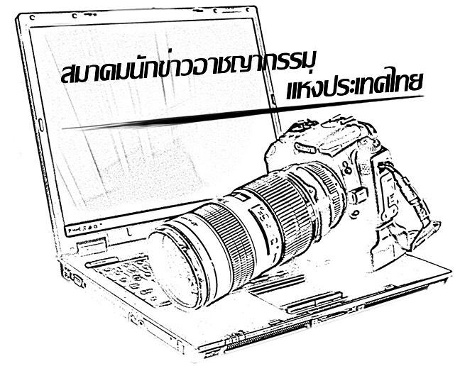 สมาคมนักข่าวอาชญากรรมแห่งประเทศไทย