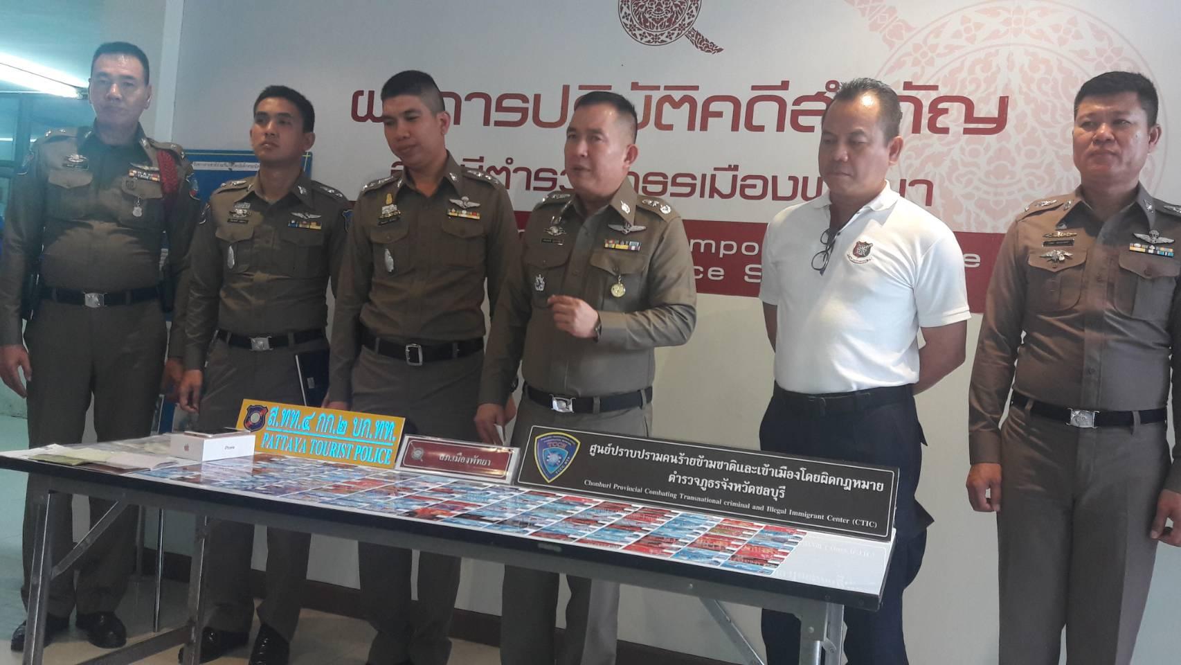 ศูนย์ปราบปรามคนร้ายข้ามชาติและเข้าเมืองโดยผิดกฎหมายตำรวจภูธรจังหวัดชลบุรี