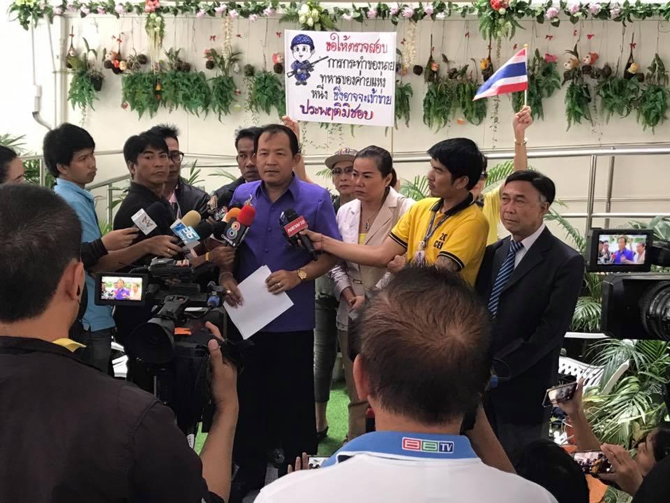 สมาคมองค์การพิทักษ์รัฐธรรมนูญไทย
