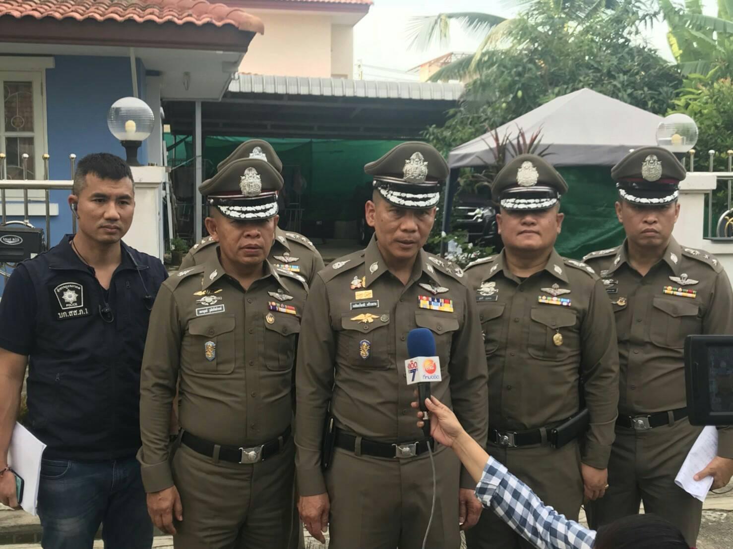 ตำรวจภูธรภาค 1
