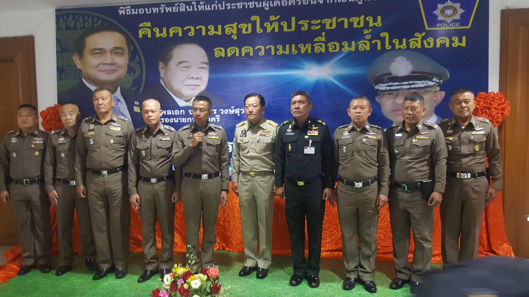 ตำรวจภูธรทั้ง 9 จังหวัด