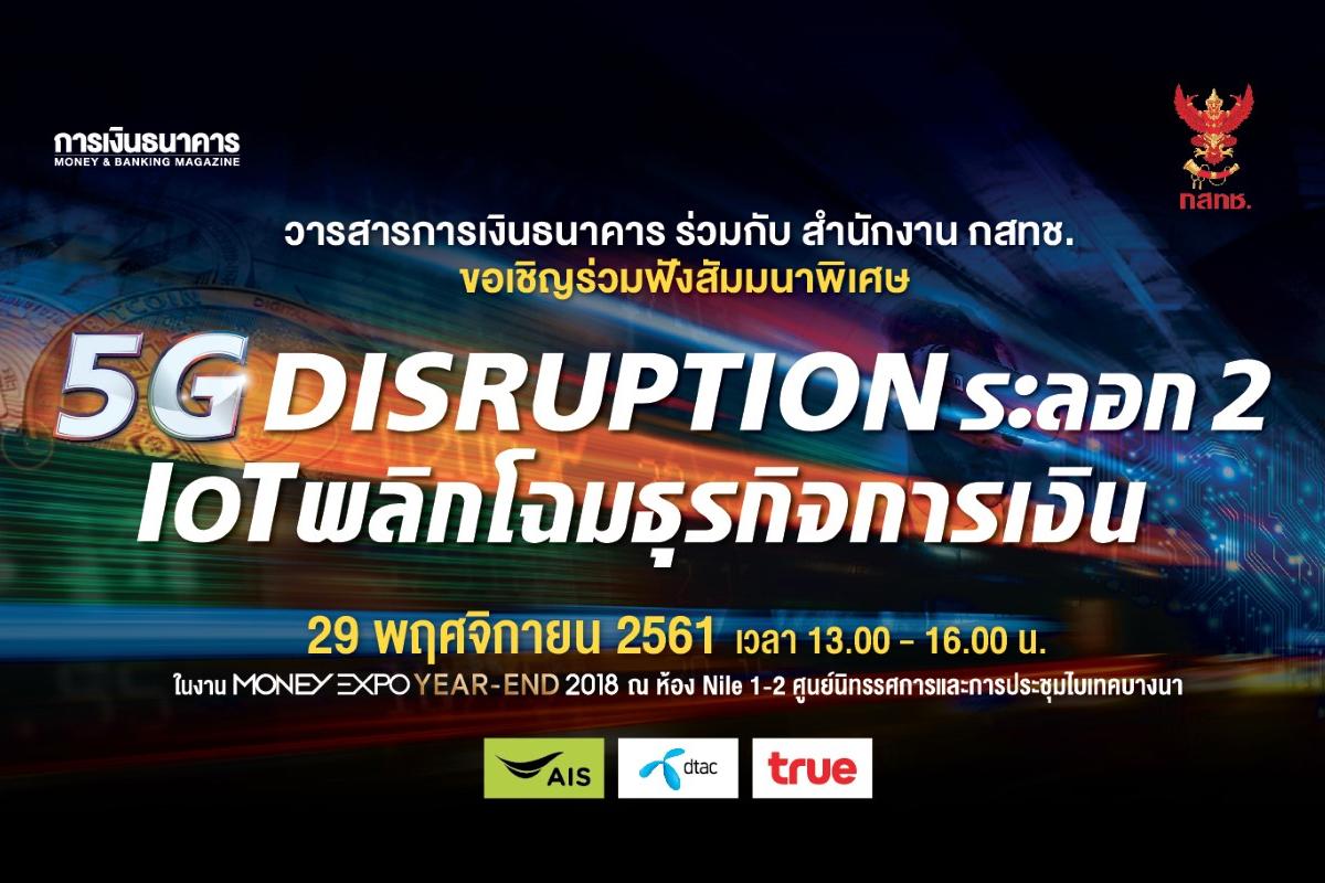 5G DISRUPTION