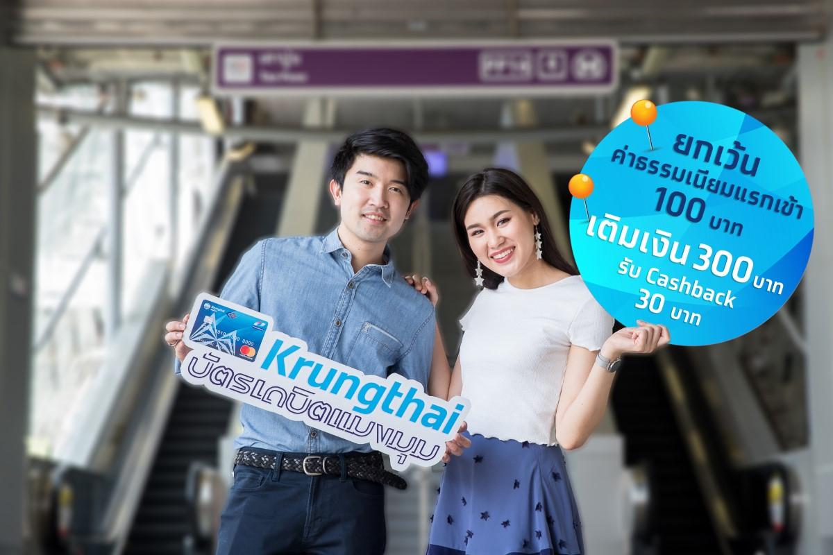กรุงไทย บัตรเดบิตแมงมุม