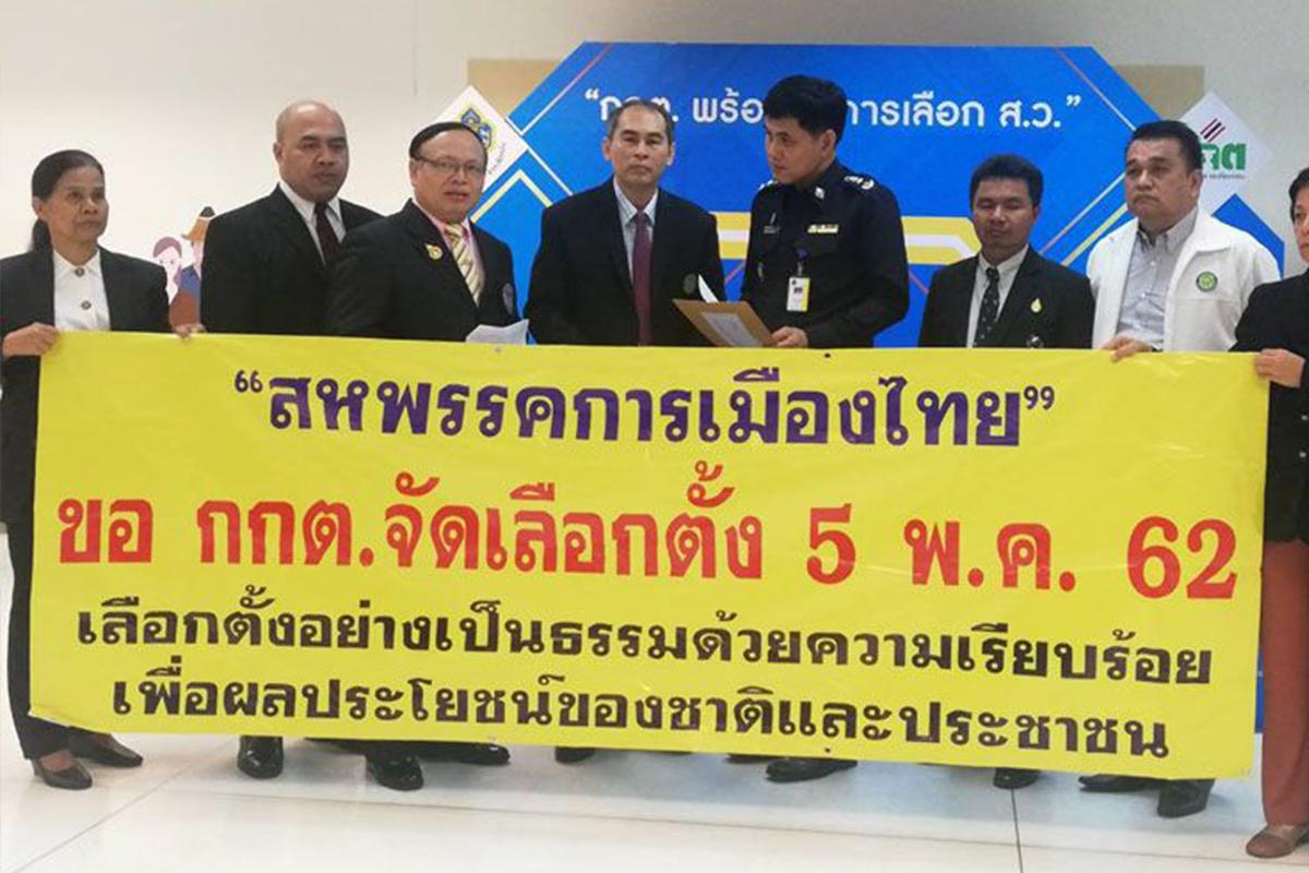 สหพรรคการเมืองไทย