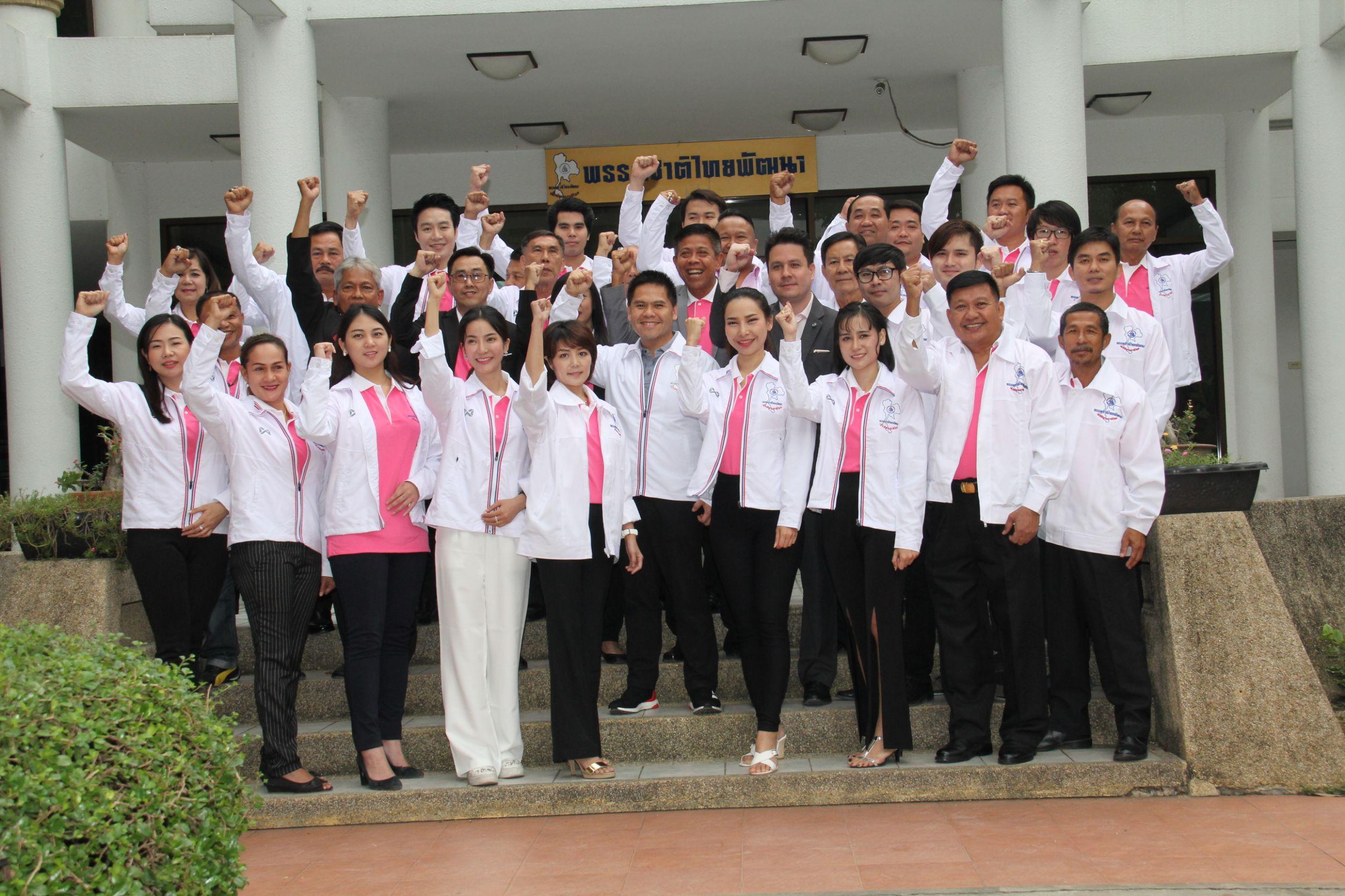 ชาติไทยพัฒนา