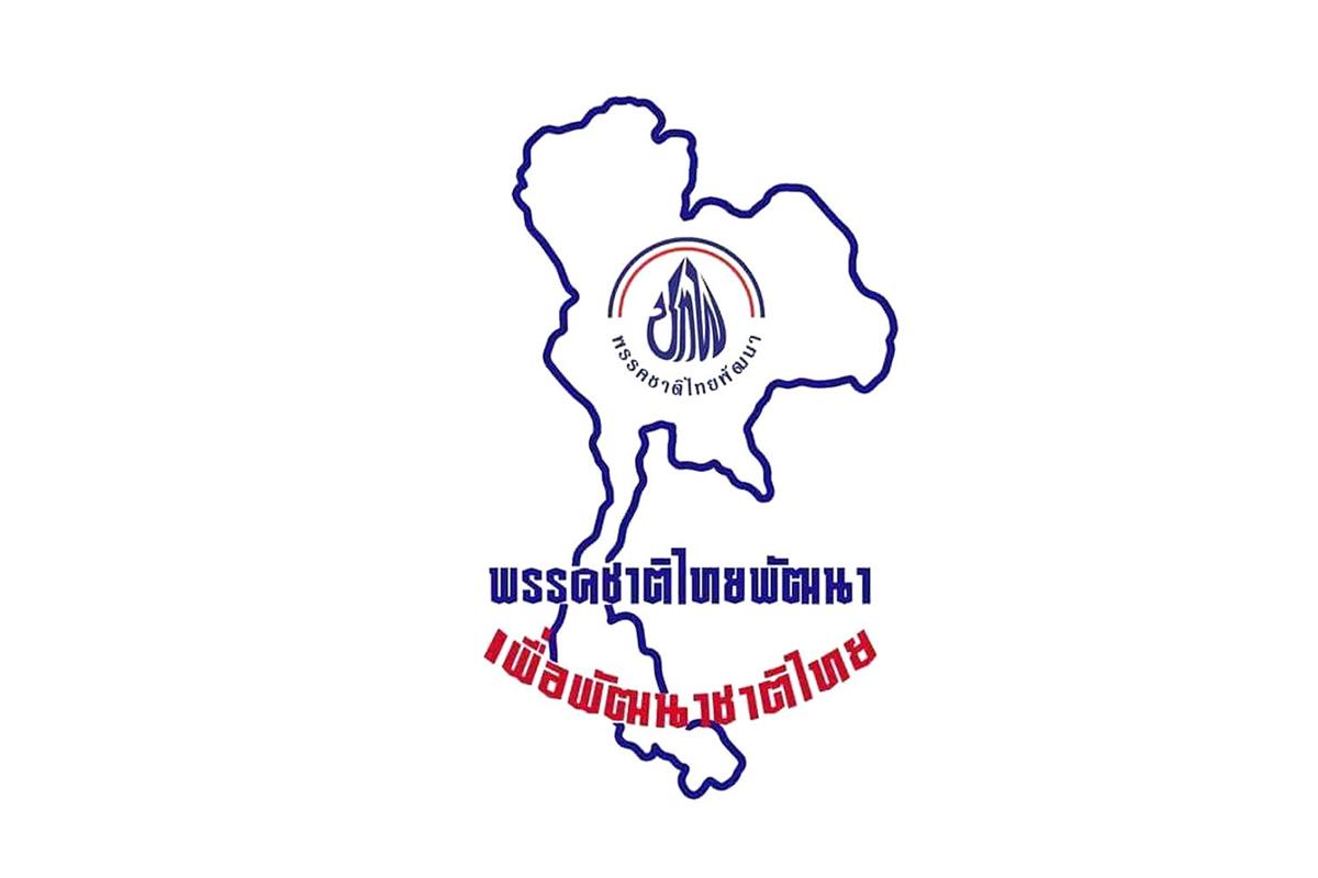 พรรคชาติไทยพัฒนา