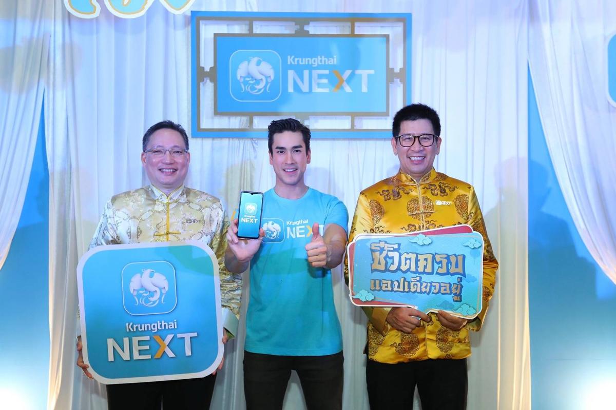 กรุงไทย NEXT