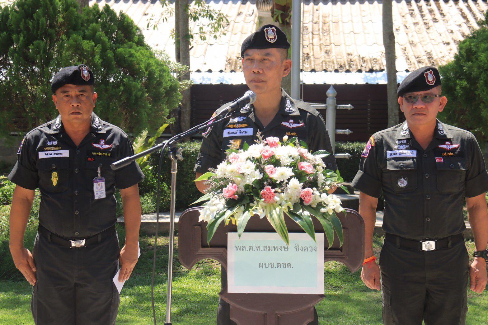 พลตำรวจโท สมพงษ์ ชิงดวง