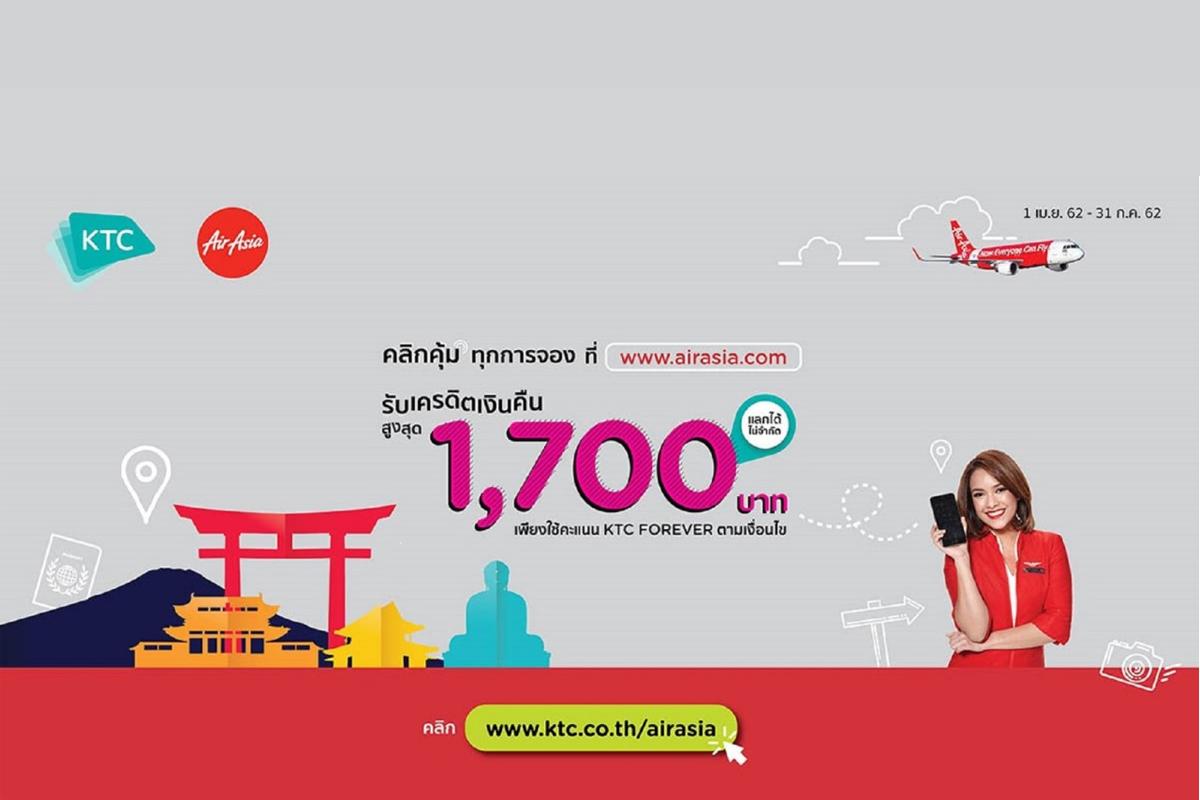 บริษัท บัตรกรุงไทย จำกัด
