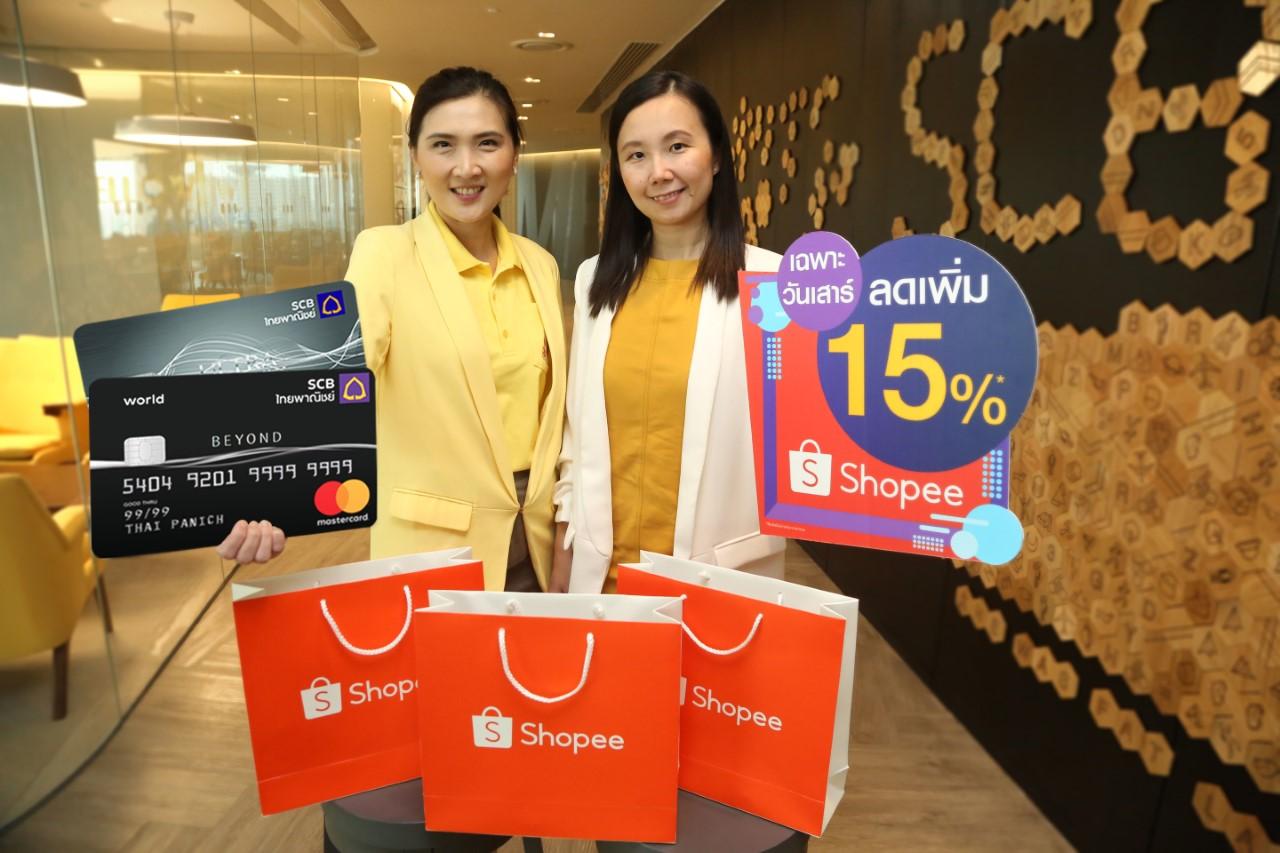บัตรเครดิตไทยพาณิชย์