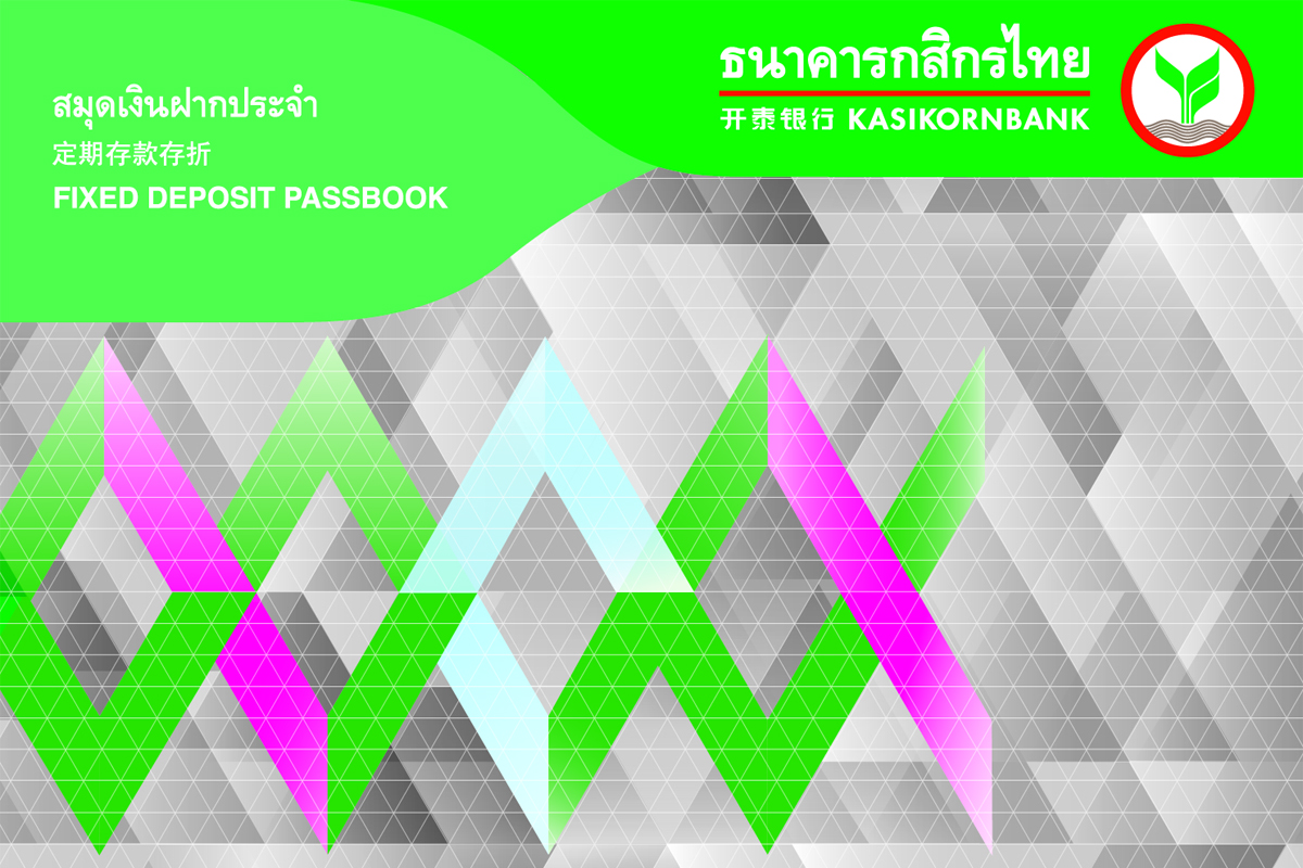 ธนาคารกสิกรไทย
